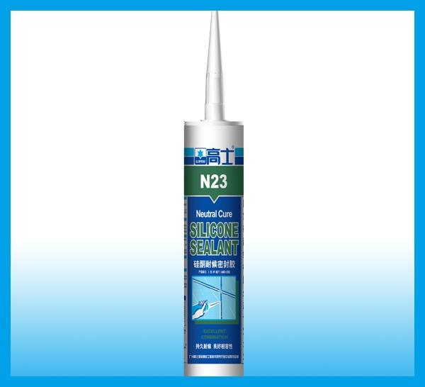 高士 N23 在线体彩购买耐候在线体彩